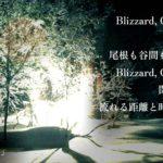 """松任谷由実「BLIZZARD」レビュー """"雪山""""的な2面性。「内足直せ!」「BANG!!」"""