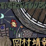 岡村靖幸「真夜中のサイクリング」レビュー 夜の街にドメスティックな 負けん気の決心