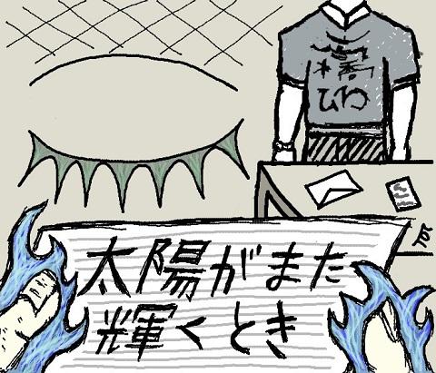 高橋ひろ「太陽がまた輝くき」Image illust