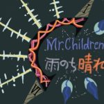 Mr.Children「雨のち晴れ」レビュー 生き苦しく愛くるしい サラリー哀愁劇