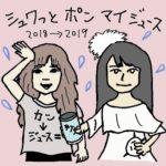 2018年 人気記事ランキング&裏解説