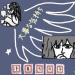 小泉今日子「大事な気持ち」レビュー 深夜の恋文は 国境越える子守唄