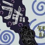矢野真紀「うず」レビュー ぐるぐる廻る白電の舞踏会は 最高の気ダルシス