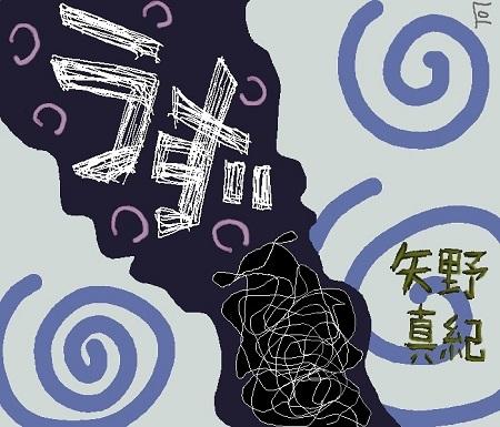 矢野真紀「うず」Image illust