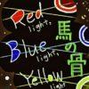馬の骨「Red light, Blue light, Yellow light」レビュー 都会は紳士のダンスホール